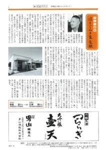 山形県法人会ニュース6月号記事